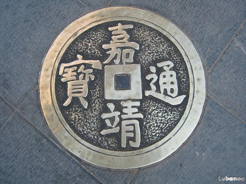 Ancienne monnaie chinoise